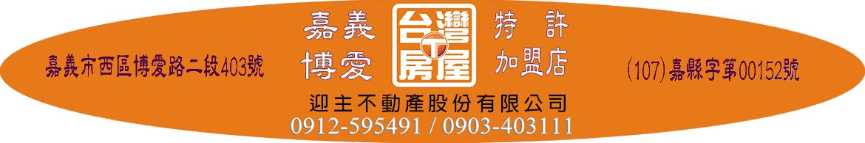 101房屋徐湘晴房屋網